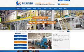 济宁网站建设公司招聘-济宁电热设备行业官网-济宁网站建设