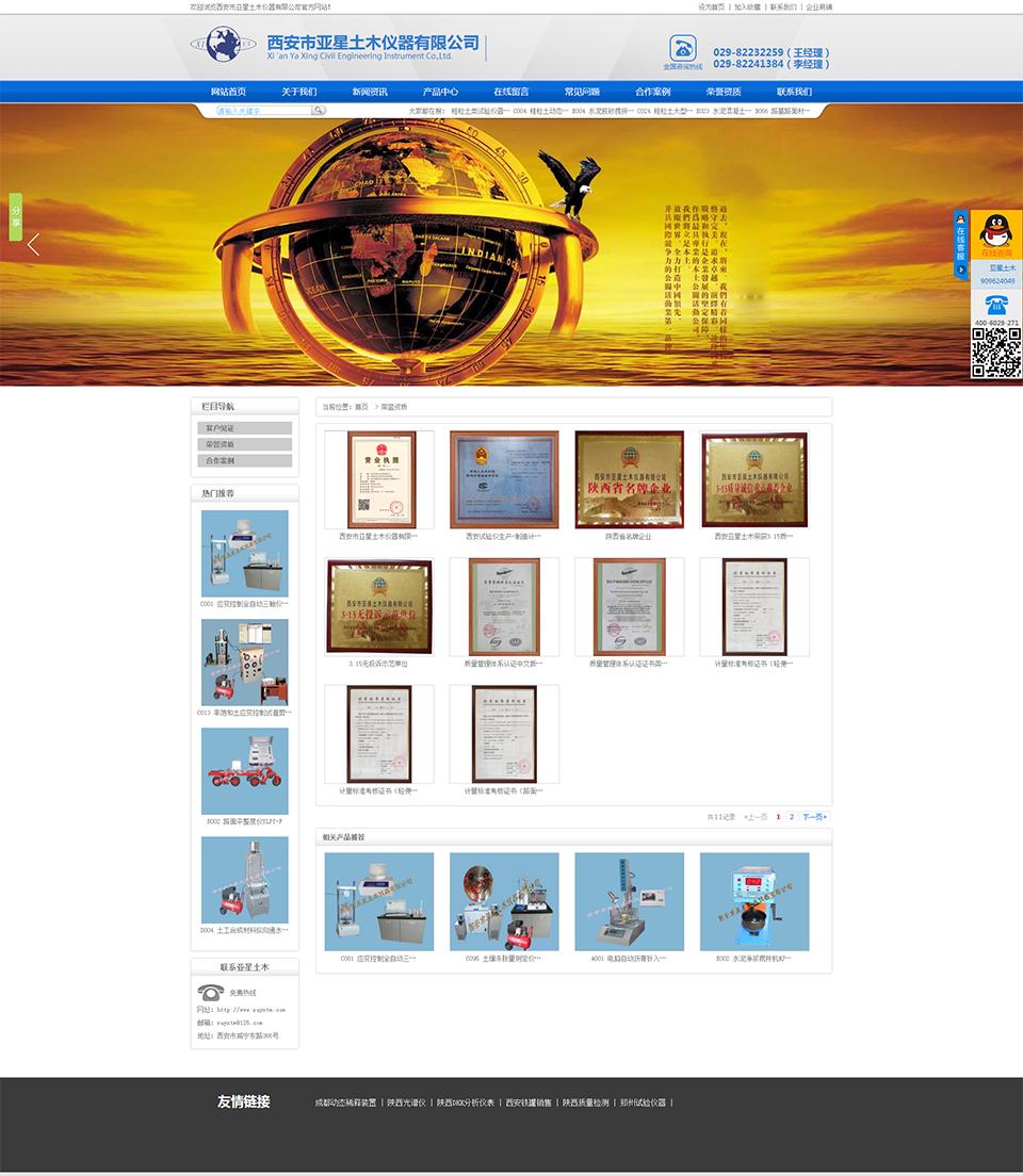 荣誉资质---西安市亚星土木仪器有限公司.jpg