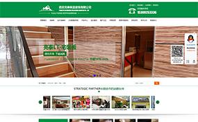 济宁微官网建设哪家好-济宁地板行业官网-济宁网站建设