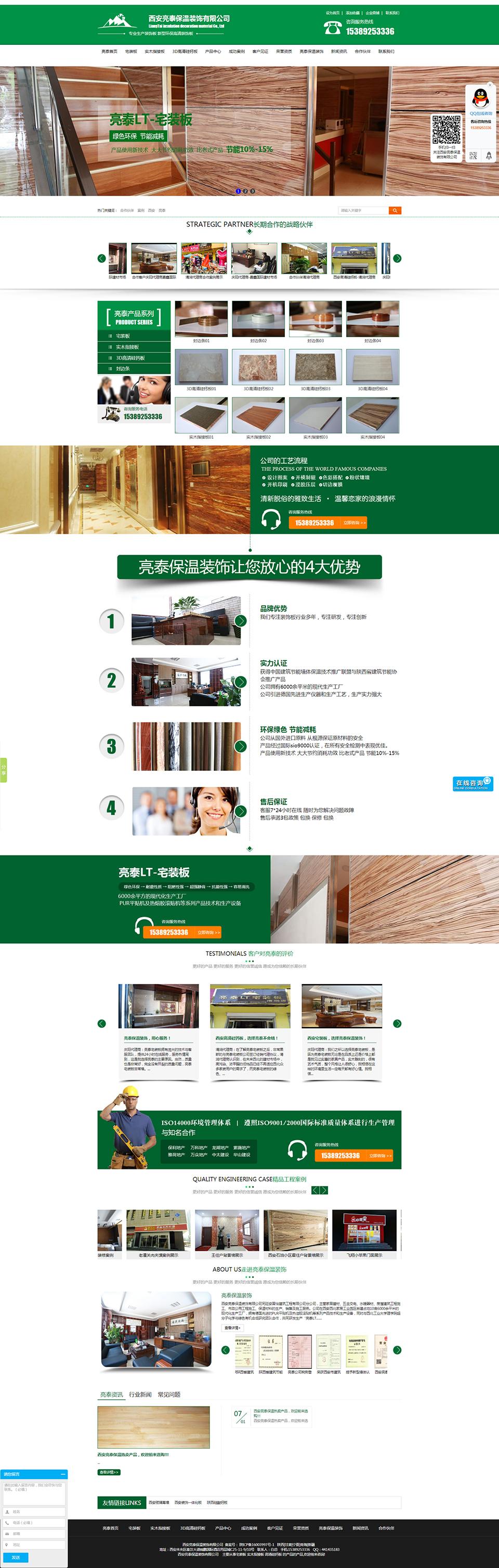 西安宅装板,西安实木指接板,西安高清硅钙板-西安亮泰保温装饰有限公司.jpg
