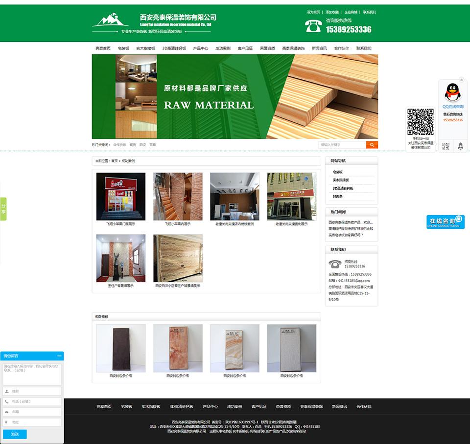 成功案例-西安宅装板,西安实木指接板,西安高清硅钙板-西安亮泰保温装饰有限公司.jpg