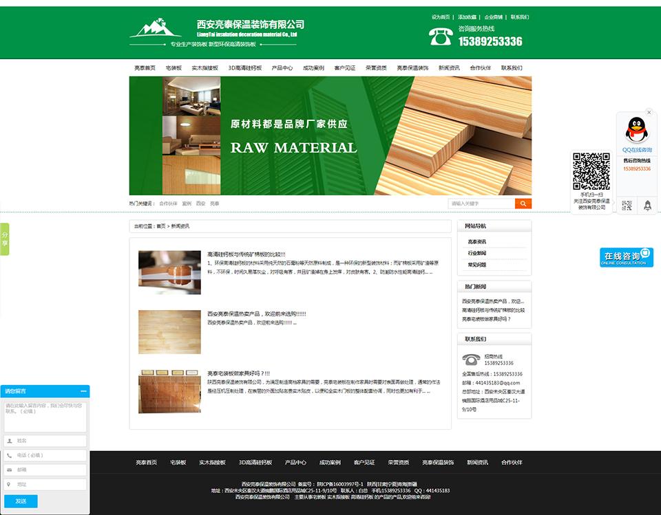 新闻资讯-西安宅装板,西安实木指接板,西安高清硅钙板-西安亮泰保温装饰有限公司.jpg
