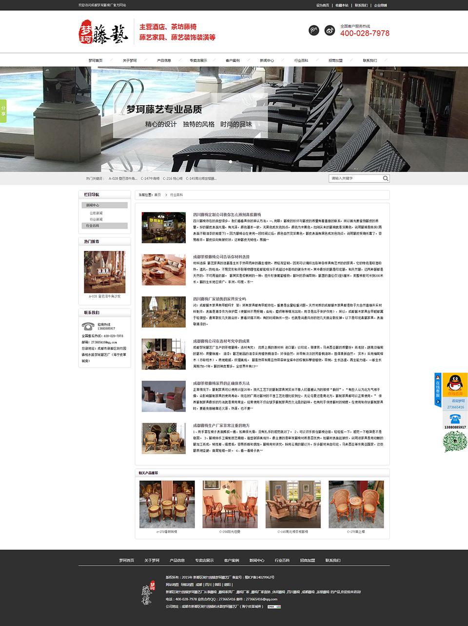 行业百科---新都区斑竹园镇梦珂藤艺厂.jpg