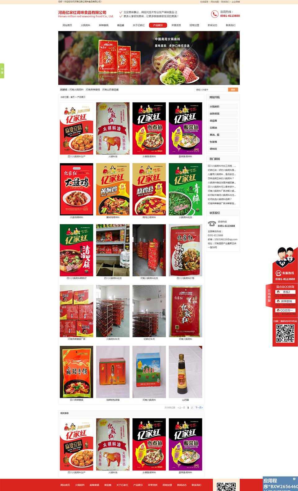 产品展示_四川达州市亿家红食品有限公司河南分公司.jpg