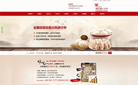 济宁做网站建设的公司有哪些-济宁餐饮行业官网-济宁网站建设