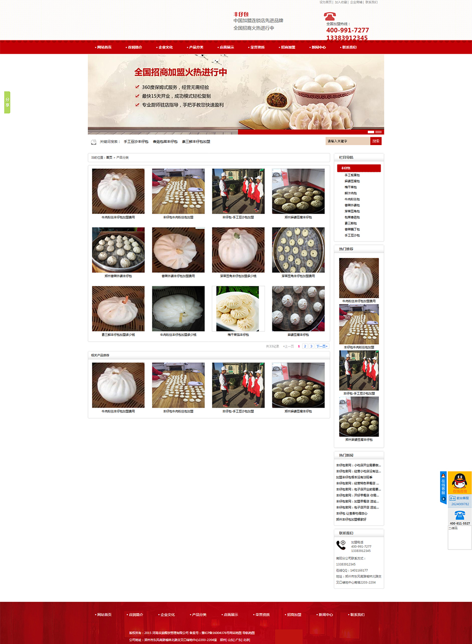 产品分类---河南谷润餐饮管理有限公司.jpg
