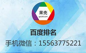 济宁网站优化,百度优化的关键词要怎么选择呢?