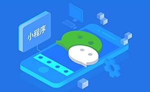 在济宁开发一个微信小程序要多少钱?