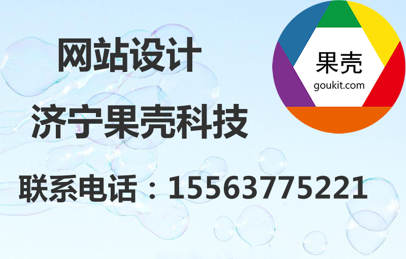 济宁网页设计.jpg