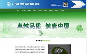 在济宁做一个网站要多少钱-济宁医药行业官网-济宁网站建设