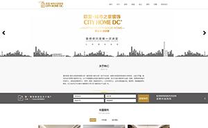 金乡网站建设的报价是多少-济宁家居装饰行业官网-济宁网站建设
