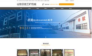 济宁网站建设公司联系方式-济宁机械行业官网-济宁网站建设