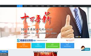 商道会计机构网站优化要怎么做找济宁果壳