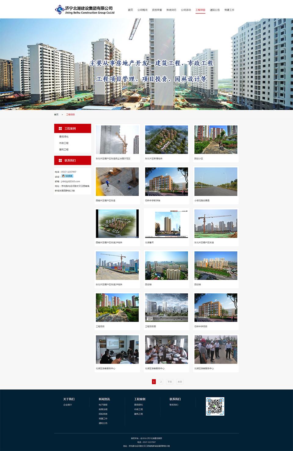 工程项目-济宁北湖建设集团.jpg