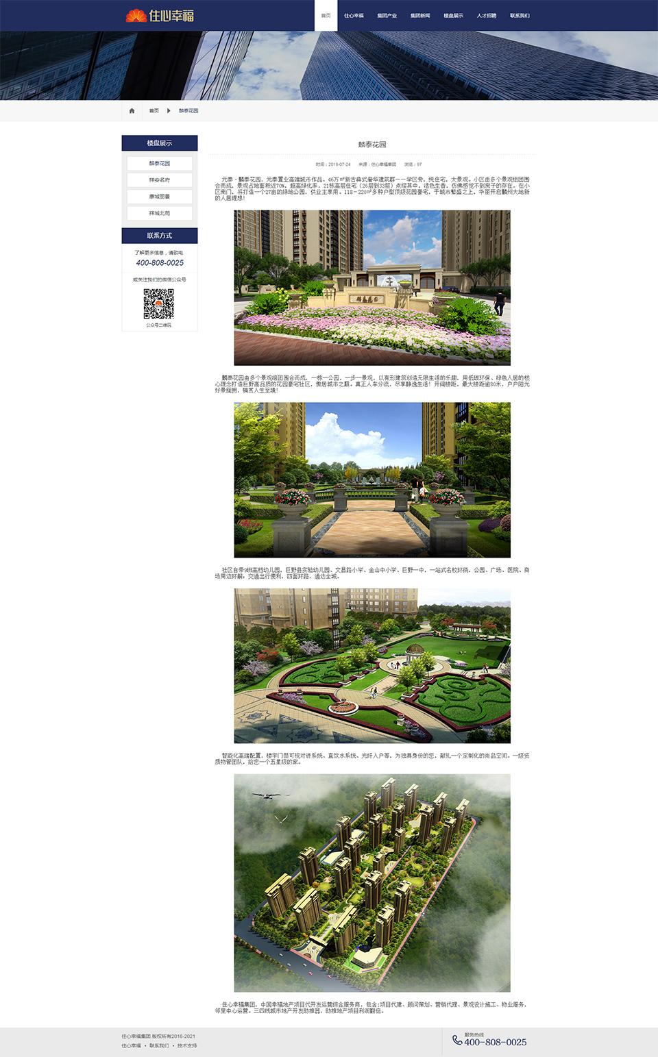 2住心幸福集团-中国幸福社区开发运营第一品牌.jpg