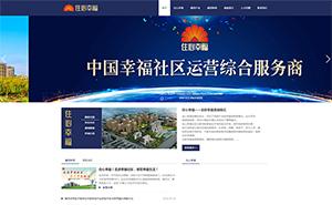 去哪里找一家专业的网站建设公司-济宁社区建设行业-济宁网站建设