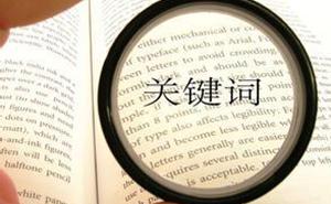 选择合适的济宁网站优化关键词,快速提高网站排名