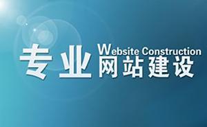 在济宁做一个网站大概要花多少钱