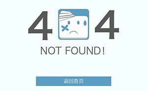 网站建设中404页面的重要性