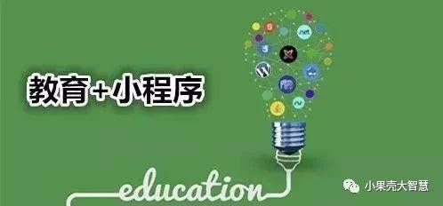 教育领域的小程序,又是怎样的一波操作?