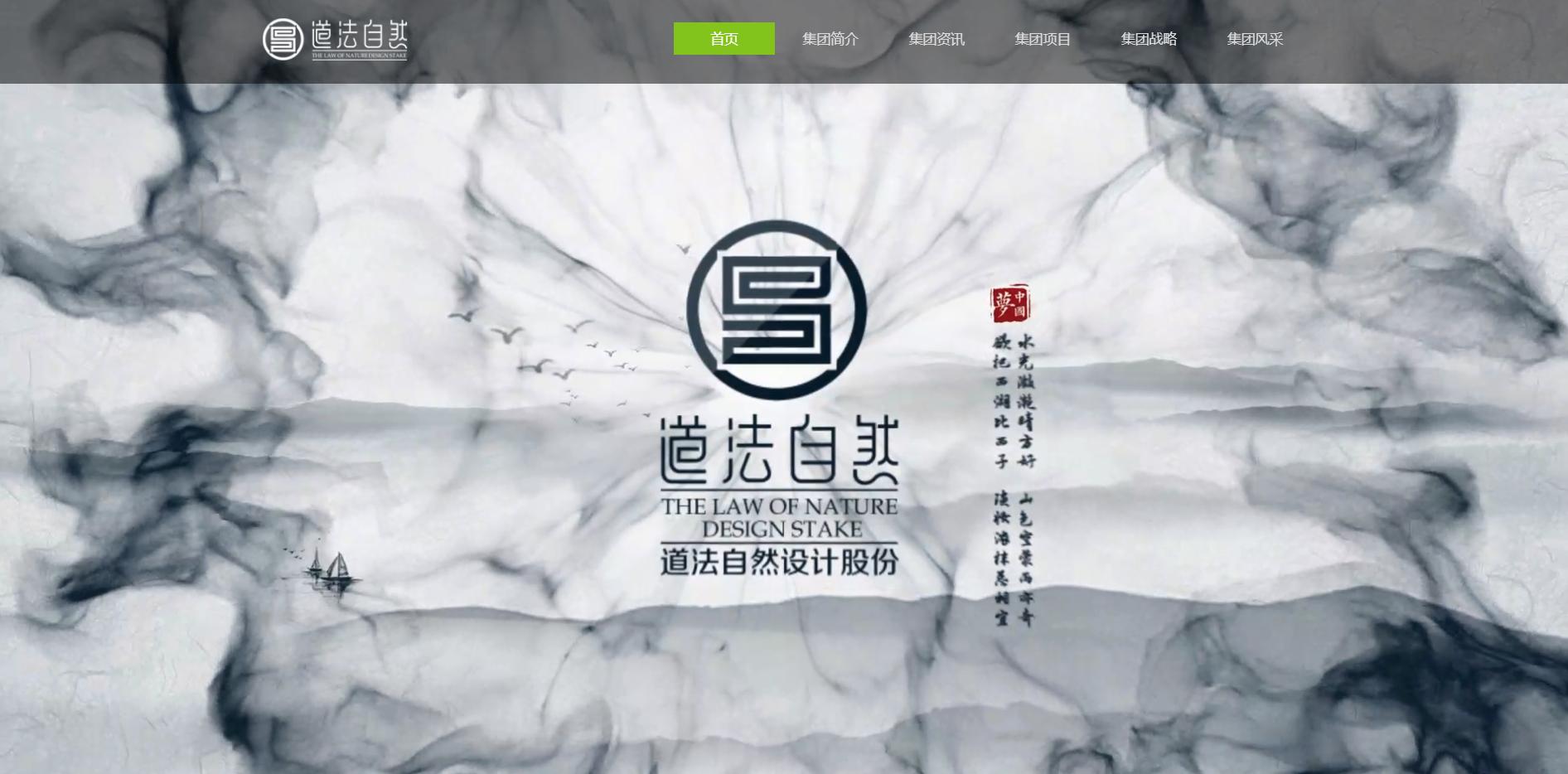 济宁网站建设案例—中国文化景观官网—济宁网站建设