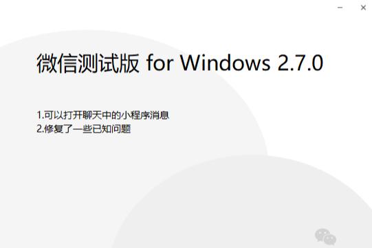 激动!你可能没有想到,很快,在电脑上也可以抢红包、打开微信小程序了!