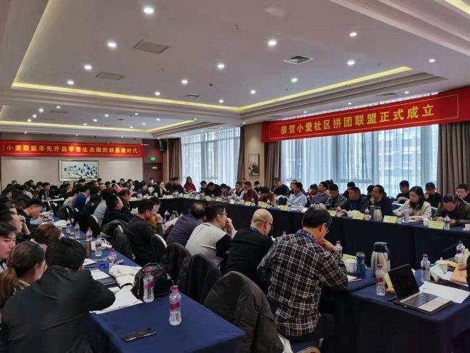 小爱社区拼团联盟在济宁正式成立